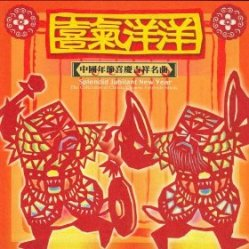 song of joy - collection of chinese festival music